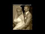 «свадьба» под музыку Саксофон - Расслабляющая музыка. Picrolla